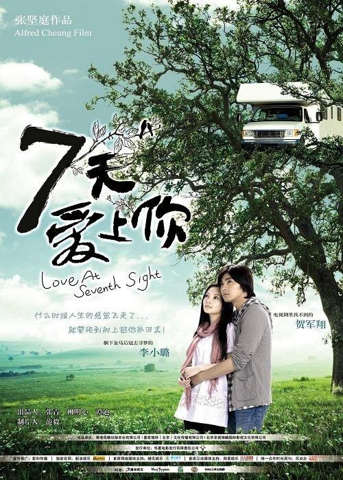 818755 - Любовь с седьмого взгляда ✸ 2009 ✸ Китай