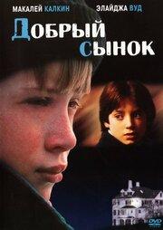 Добрый сынок (1993)