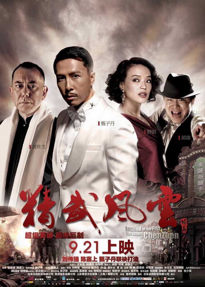 Кулак легенды: Возвращение Чэнь Чжэня  (2010)