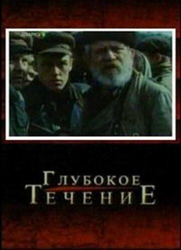 Глубокое течение (2005) — отзывы и рейтинг фильма