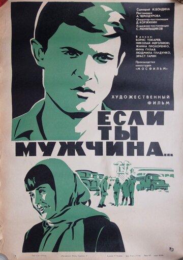 Если ты мужчина... (1971) полный фильм онлайн