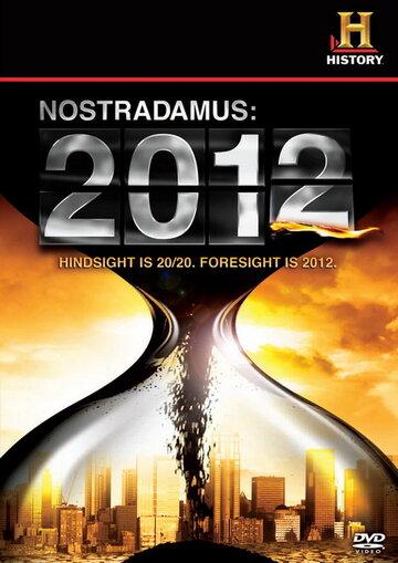 Нострадамус: 2012 2009