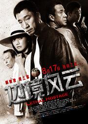 Смертельный заложник (2012)