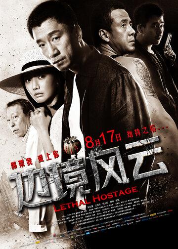 Смертельный заложник / Bian Jing Feng Yun (2012)