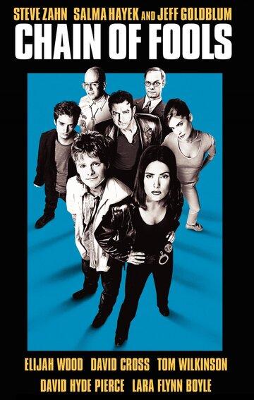Постер к фильму Недотепы (2000)