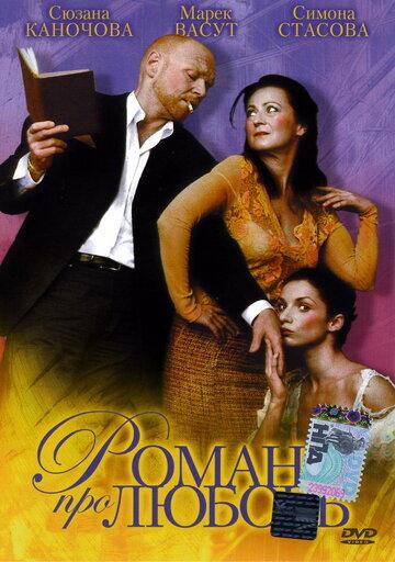Роман про любовь (2005)