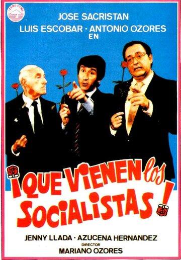 Социалисты идут (1982)