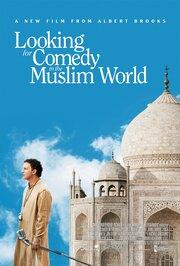 Смотреть онлайн В поисках комедии в мусульманском мире