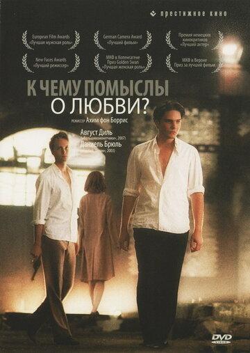 Фильм Миссия