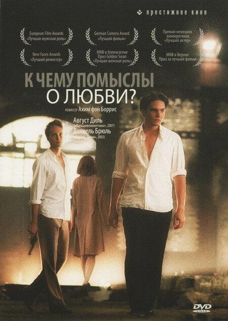 К чему помыслы о любви? (2004)