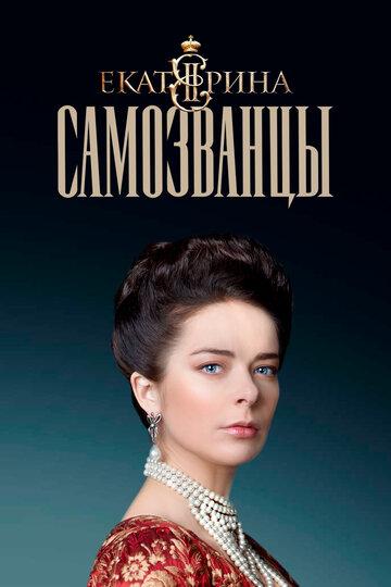 Смотреть Екатерина самозванцы сериал 2019 1-5,6,7,8 серия