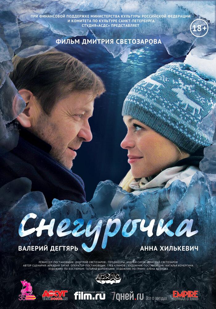 Снегурочка (2014)