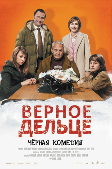 Фильм Верное дельце