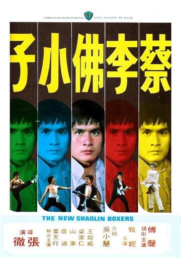 Новые боксеры из Шаолиня (1976)