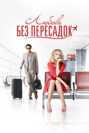 Смотреть Любовь без пересадок (2013) в HD качестве 720p
