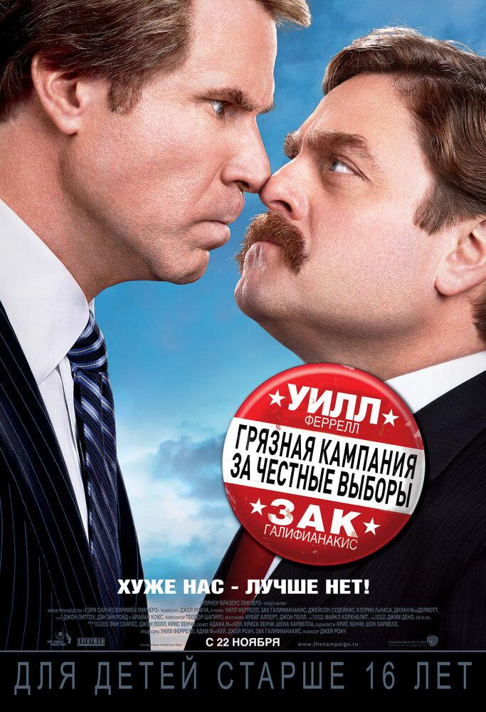 Грязная кампания за честные выборы (2012) - смотреть онлайн