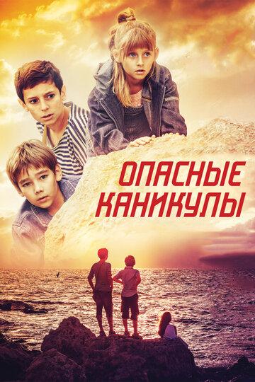 Фильм Опасные каникулы