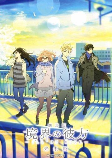 За гранью (фильм) / Gekijouban Kyoukai no Kanata: I'll Be Here - Mirai Hen [2015]
