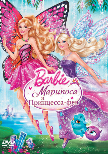 Barbie: �������� � ���������-��� (Barbie: Mariposa & The Fairy Princess)