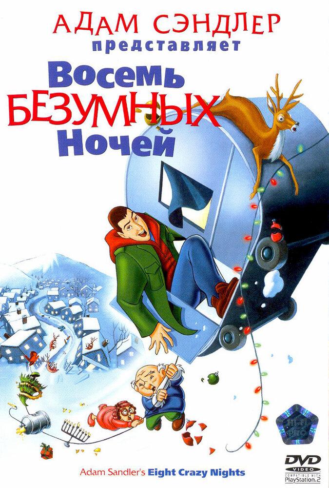 Восемь безумных ночей смотреть онлайн (2002) HDRip