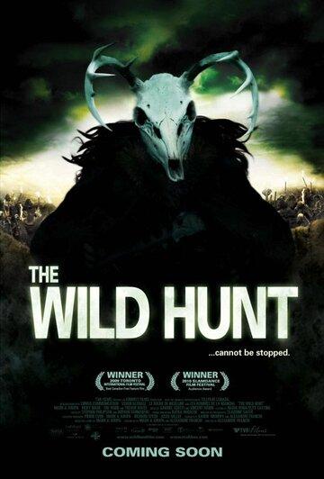 Дикая охота (2009)