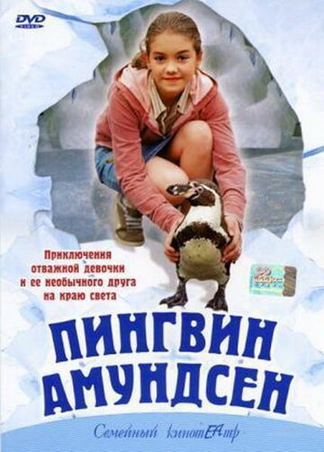 Пингвин Амундсен