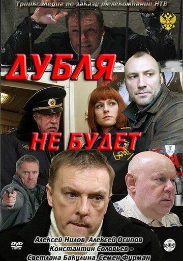 Дубля не будет (2011)