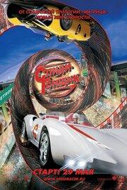 Смотреть Спиди Гонщик (2008) в HD качестве 720p