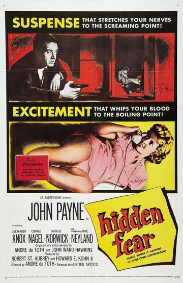 Скрытый страх (1957)