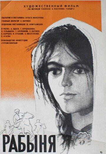 film-pro-rabin-negrityanok