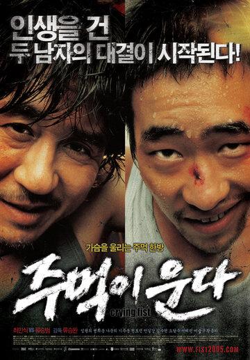 Кричащий кулак (2005)