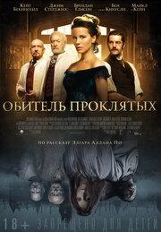 Смотреть Обитель проклятых (2014) в HD качестве 720p