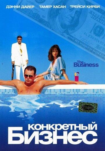 Фильм Конкретный бизнес