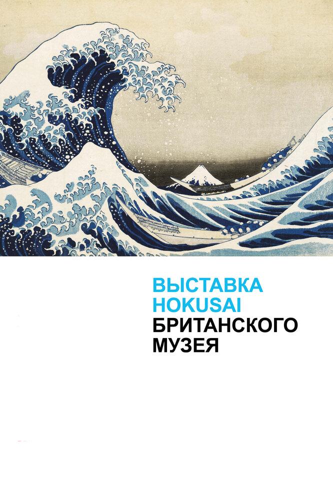 ბრიტანული მუზეუმის გამოფენა - Hokusai
