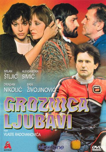 Ошибка молодости (1984)