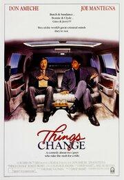 Все меняется (1988)
