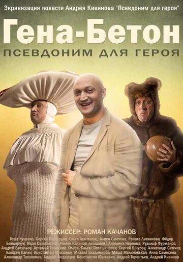 Гена-Бетон (ТВ)