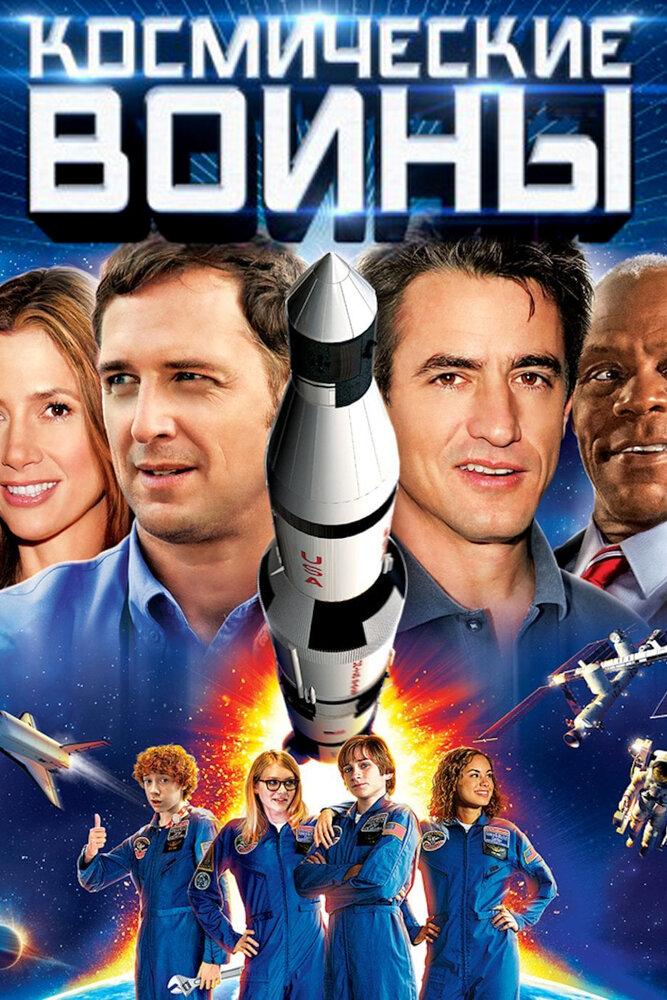 Космические Воины/Space Warriors