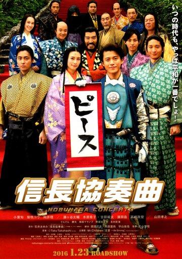 Концерт Нобунаги / Nobunaga Concerto: The Movie (2016)
