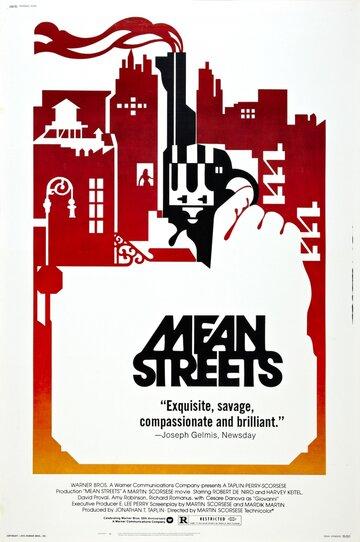 Постер к фильму Злые улицы (1973)