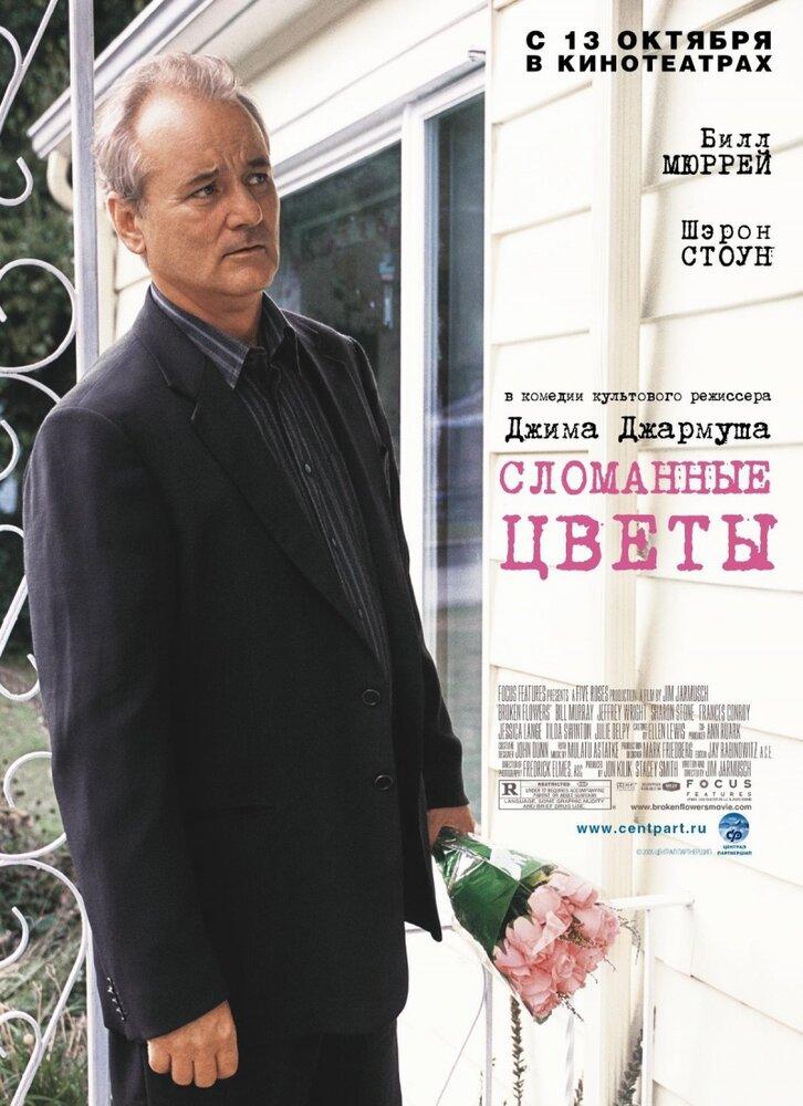Смотреть фильм сломанные цветы
