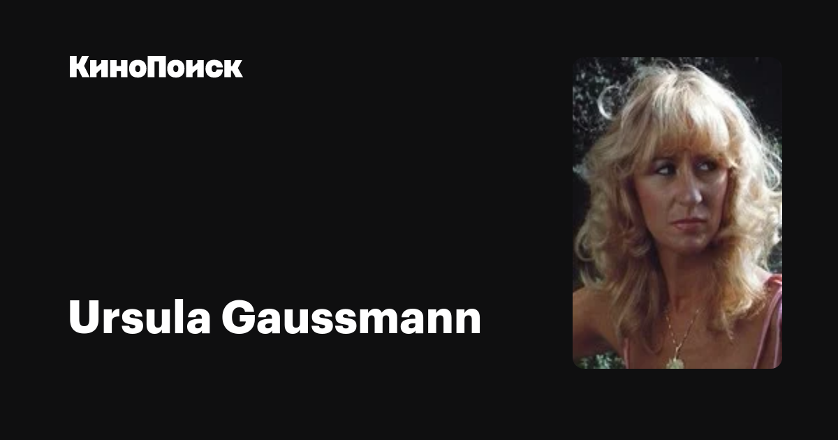 Ursula Gaussmann