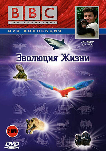 BBC: Эволюция жизни (2005)