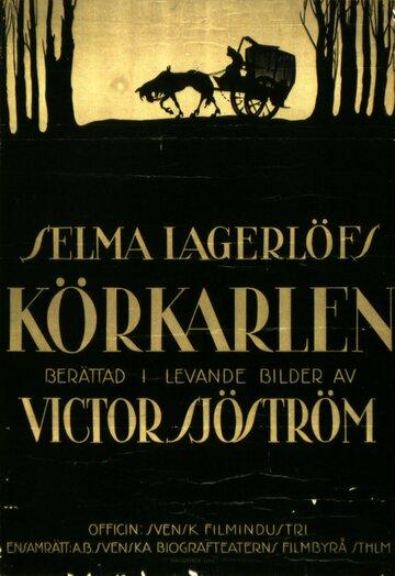 Возница (1920) полный фильм онлайн