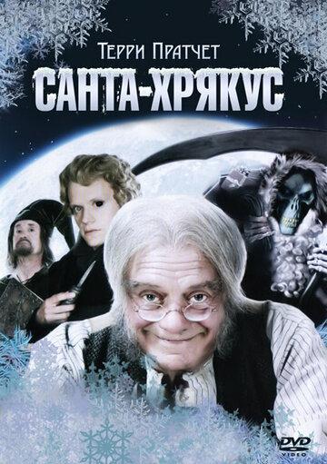 Санта-Хрякус: Страшдественская сказка / Hogfather (2006) смотреть онлайн