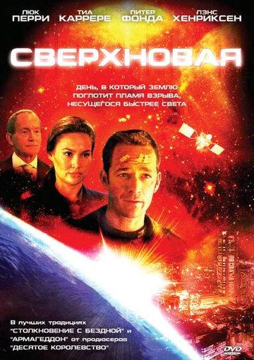 Фильм Сверхновая