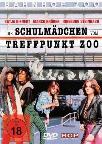 Признание девственницы (1979)