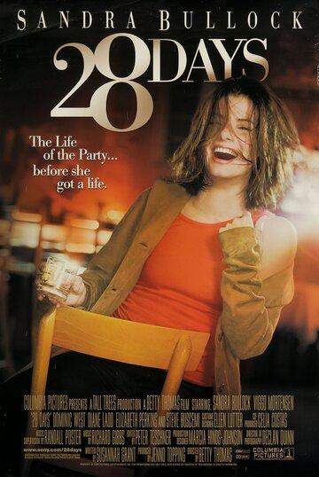 28 дней 2000