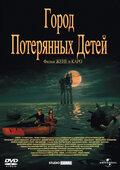 Город потерянных детей (1995)