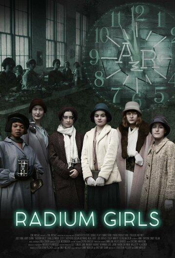 Постер к фильму Радиевые девушки (2018)